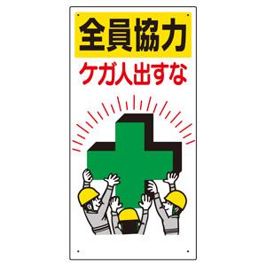 安全標語標識 336−24 全員協力ケガ人出すな