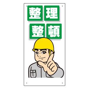 整理整頓標識 337−01 整理整頓
