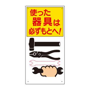 整理整頓標識 337−03 使った器具は必ずもとへ!