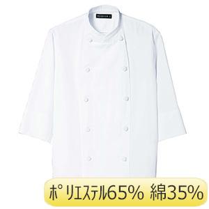七分袖コックコート 2036 03 サラシ