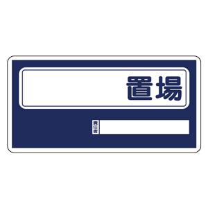 置場標識 338−01 〇〇置場