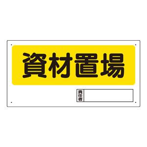 置場標識 338−04 資材置場