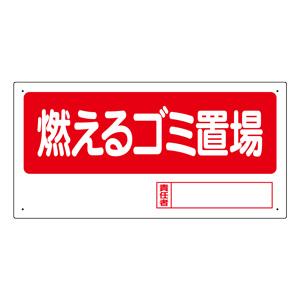 置場標識 338−09 燃えるゴミ置場