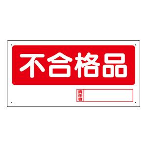 置場標識 338−16 不合格品
