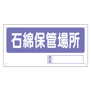 置場標識 338−17 石綿保管場所