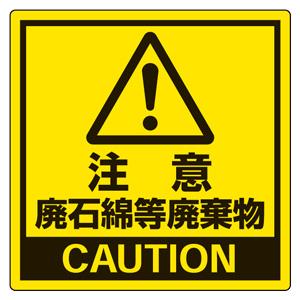 石綿障害予防規則対応品 339−10 廃石綿等廃棄物ステッカー