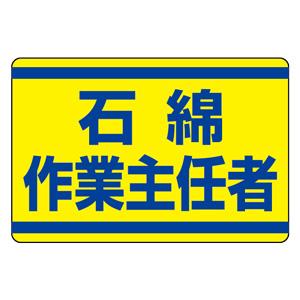 石綿障害予防規則対応品 339−12 石綿作業主任者ステッカー
