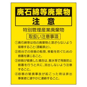 石綿障害予防規則対応品 339−13 廃石綿等廃棄物注意ステッカー
