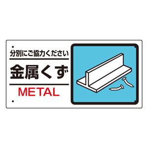 産業廃棄物標識 339−23 金属くず