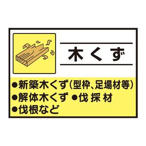 建設副産物分別シート 339−60 木くず