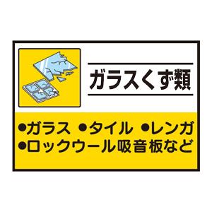 建設副産物分別シート 339−64 ガラスくず類