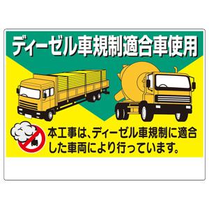 ディーゼル車規制標識 339−81