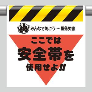 墜落災害防止標識 340−01 安全帯を使用せよ