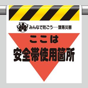 墜落災害防止標識 340−03 安全帯使用箇所