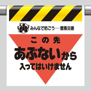 墜落災害防止標識 340−11 あぶないから入ってはいけません