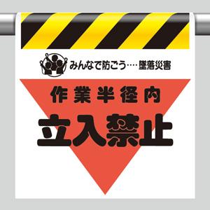 墜落災害防止標識 340−12 作業半径内立入禁止