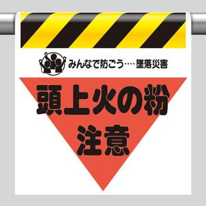 墜落災害防止標識 340−27 頭上火の粉注意