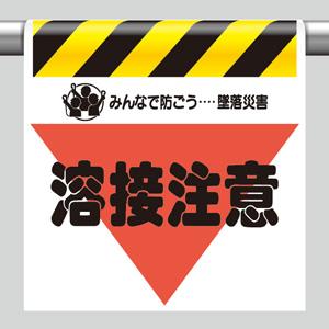 墜落災害防止標識 340−28 溶接注意