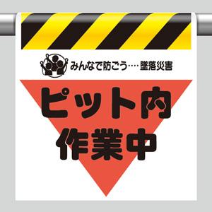 墜落災害防止標識 340−29 ピット内作業中