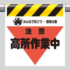 墜落災害防止標識 340−31 注意高所作業中