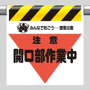 墜落災害防止標識 340−33 注意開口部作業中