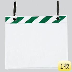ポケットハンガー 340−381 A4ヨコ用 緑/白 1枚