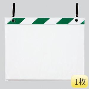 ポケットハンガー 340−391 A3ヨコ用 緑/白 1枚