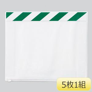 ポケットマグネット 340−44 A4ヨコ用 緑/白 5枚1組