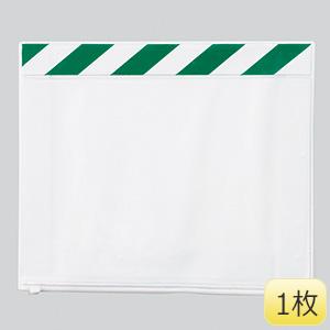 ポケットマグネット 340−441 A4ヨコ用 緑/白 1枚