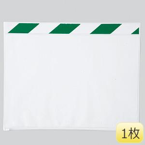 ポケットマグネット 340−451 A3ヨコ用 緑/白 1枚