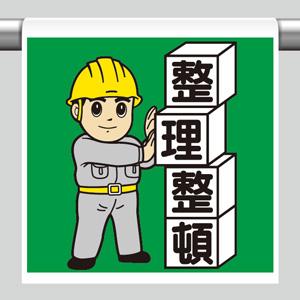 ワンタッチ取付標識 340−61A 整理整頓