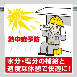 ワンタッチ取付標識 340−62A 熱中症予防