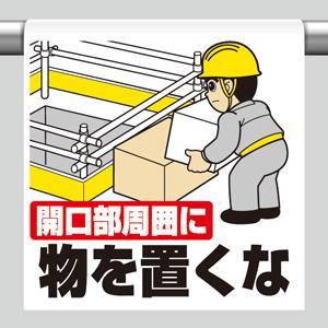 ワンタッチ取付標識 340−70B 開口部周囲に物を置くな