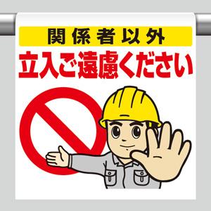 ワンタッチ取付標識 340−71 関係者以外立入ご遠慮ください