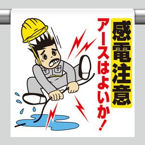 ワンタッチ取付標識 340−88 感電注意