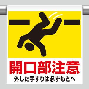 ワンタッチ取付標識 341−07 開口部注意