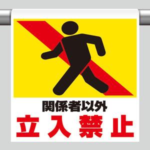 ワンタッチ取付標識 341−11 関係者以外立入禁止