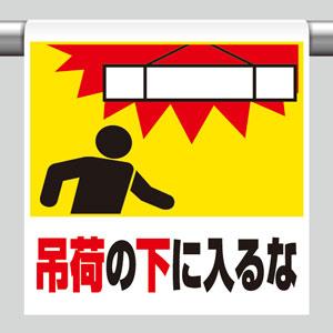 ワンタッチ取付標識 341−21 吊荷の下に入るな