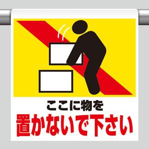 ワンタッチ取付標識 341−24 物を置かないで下さい