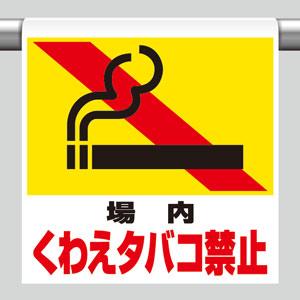 ワンタッチ取付標識 341−26 場内くわえタバコ禁止