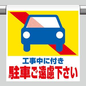 ワンタッチ取付標識 341−27 工事中に付き駐車ご遠慮下さい