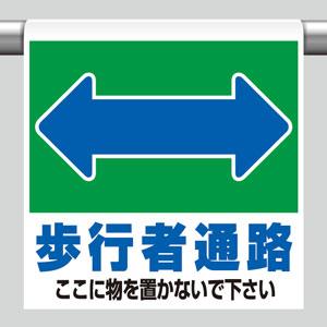 ワンタッチ取付標識 341−29 歩行者通路