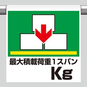 ワンタッチ取付標識 341−36 最大積載荷重○○�s