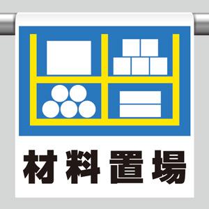 ワンタッチ取付標識 341−39 材料置場