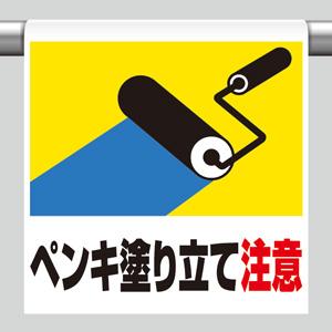ワンタッチ取付標識 341−42 ペンキ塗り立て注意