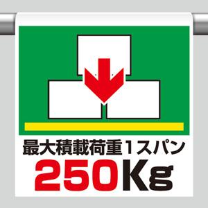 ワンタッチ取付標識 341−44 最大積載荷重