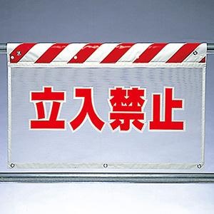 風抜けメッシュ標識 341−70 立入禁止