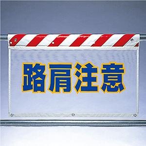 風抜けメッシュ標識 341−78 路肩注意