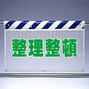 風抜けメッシュ標識 341−96 整理整頓