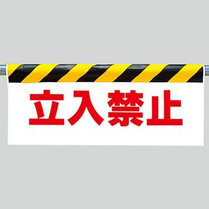 ワンタッチ取付標識 342−03 立入禁止